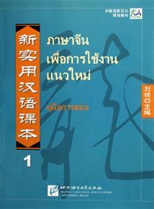 新实用汉语课本1