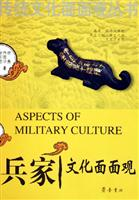 兵家文化面面观