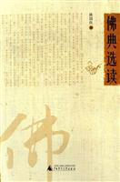 林国良-佛典选读