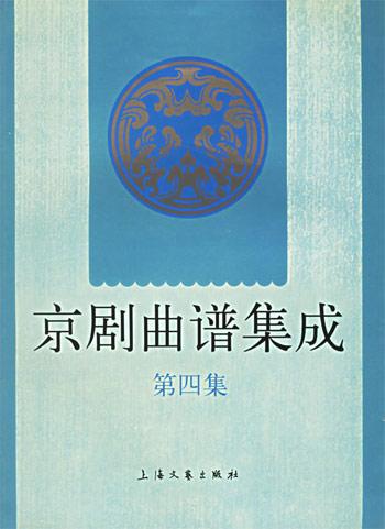 京剧曲谱集成。第4集