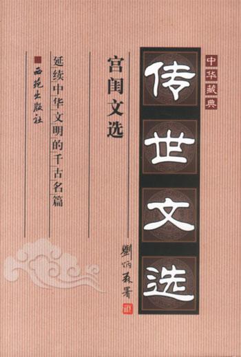 中华藏典·传世文选.宫闺文选