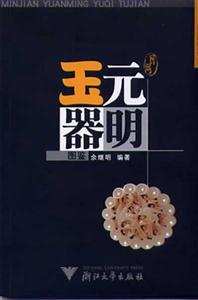 民间元明玉器图鉴