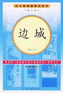 边城-(高中部分)(修订版)