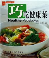 巧吃a腊肉菜-现代人腊肉/程安琪著/中国轻工业食谱炒粉条图片