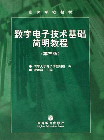 学校不同,老师选材不一样《数字电子技术基础第四版》是1998年由高等