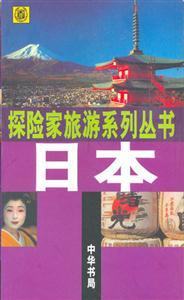 日本-探险家旅游系列丛书