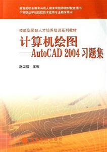 计算机绘图-AutoCAD2004习题集