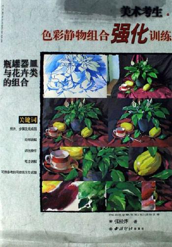 美术考生.色彩静物组合强化训练 瓶罐器皿与花卉类的组合图片