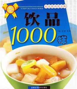 饮品1000样-(彩色饮品完全版)