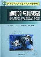 模具设计与v国别国别/汤忠义/基础:中国大陆著/禅宗建筑设计图片