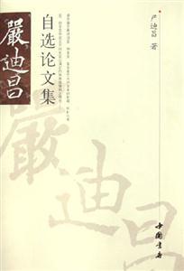 嚴迪昌論文自選集