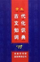 学生古代文化知识词典