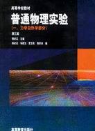 普通物理实验(1):力学及热学部分