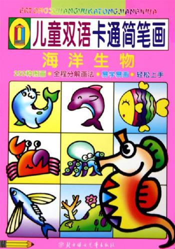 儿童双语卡通简笔画:海洋生物