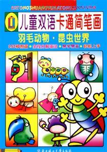 儿童双语卡通简笔画 羽毛动物 昆虫世界