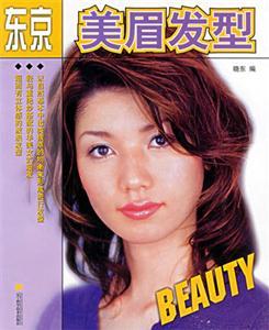 东京美眉发型