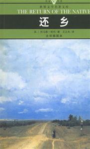 [口袋本]世界文学名著文库(第11辑)--还乡