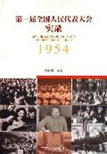 1954-第一届全国人民代表大全实录