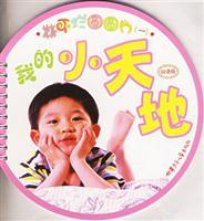 我的小天地-撕不烂圆圆片(一)(双语版)/甘肃少年儿童