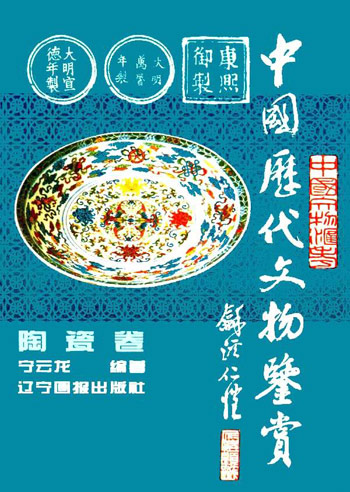 中国历代文物鉴赏:陶瓷卷