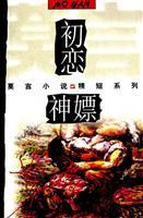 初恋・神嫖/莫言超短篇小说作品集想象力奇崛丰富
