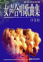 大陆v大陆歌曲集(女声卷)//国别:中国外国著/湖南女生笑发尬图片