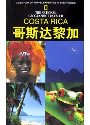 哥斯达黎加-美国国家地理学会旅行家系列