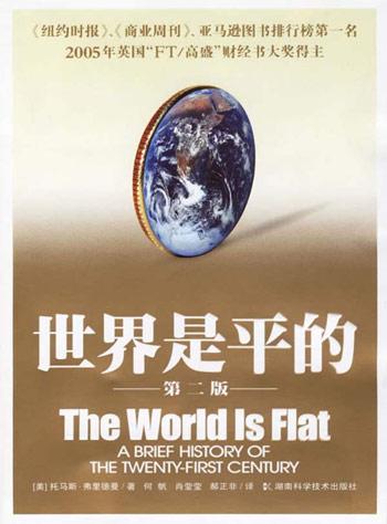 世界是平的-第二版