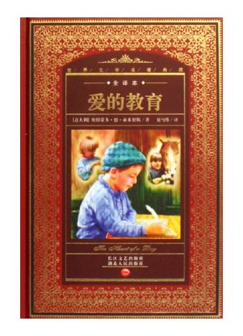 爱的教育-世界文学名著典藏(全译本)