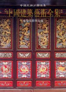 中国建筑艺术全集(24)建筑装修与装饰