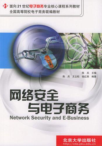 网络安全与电子商务(21面向21世纪电子商务专业核心课程系列教材)