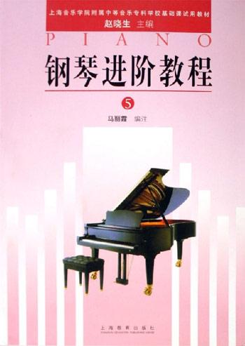 钢琴进阶教程.5