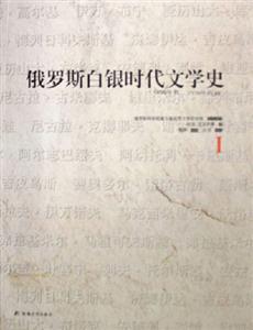 俄罗斯白银时代文学史(1890年代-1920年代初)(全套共4册)
