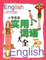 小学英语实用词语大全/官思渡 著/江苏少年儿童