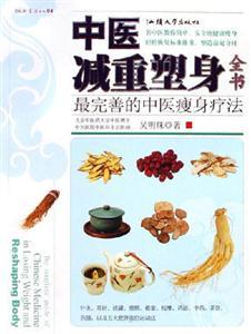 中医减重塑身全书-最完善的中医瘦身疗法