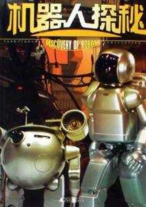 機器人探秘