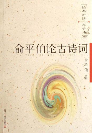 俞平伯论古诗词 经典新读文学课堂