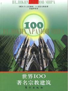 世界100著名宗教建筑