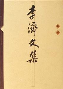 李济文集-(1-5卷)