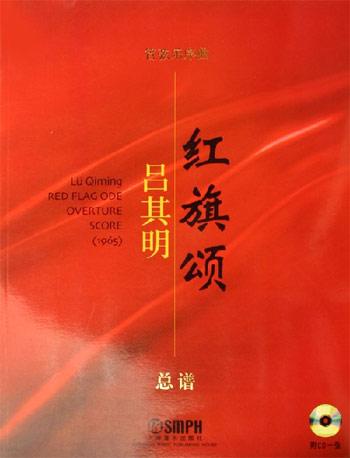 总谱(含盘); 管弦乐序曲《红旗颂》:总谱; 管弦乐序曲:红旗颂总谱(含
