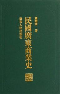 民國廣東商業史
