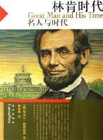 林肯时代-名人与名人时代