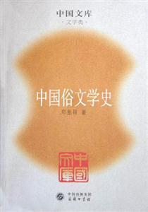 中国俗文学史-中国文库・第二辑