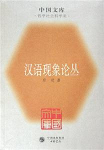 汉语现象论丛-中国文库