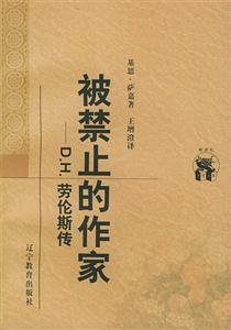 被禁止的作家(D.H.劳伦斯传)