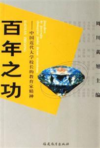 百年之功:中国近代大学校长的教育家精神