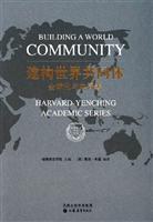 建构世界共同体-哈佛燕京学术系列