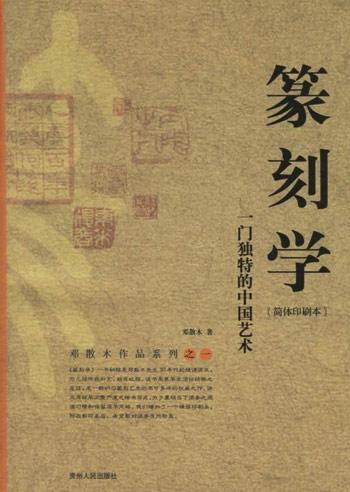 篆刻学—一门独特的中国艺术(简体印刷本+影印本)