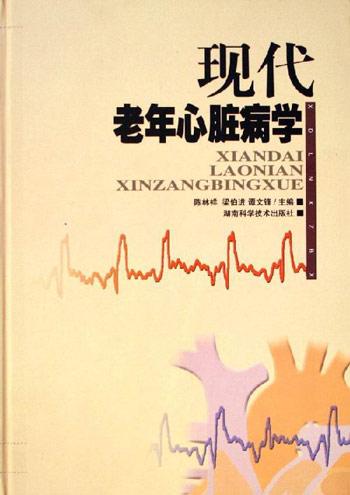现代老年心脏病学