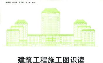 建筑工程施工图识读图片
